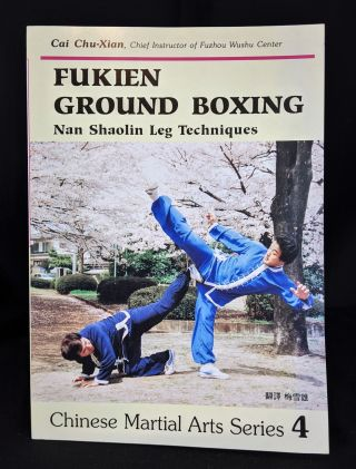 Fukien Ground Boxing: Nan Shaoling Leg Techniques (Chinese Martial Arts). Chu-Xian Cai